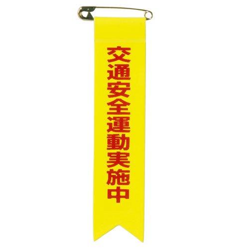 YN21A リボン                          交通安全運動実施中(赤)