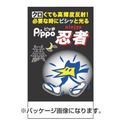 D001A Pippo忍者