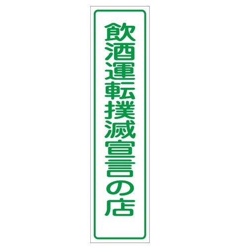 S01A店舗用ステッカー     飲酒運転撲滅宣言の店     価格54円(税込)〜