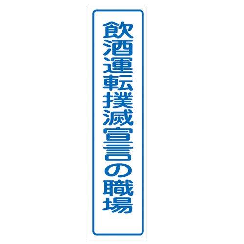 S02A店舗用ステッカー     飲酒運転撲滅宣言の職場    価格54円(税込)〜