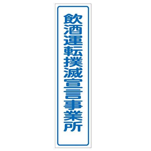 S03A店舗用ステッカー     飲酒運転撲滅宣言事業所    価格54円(税込)〜