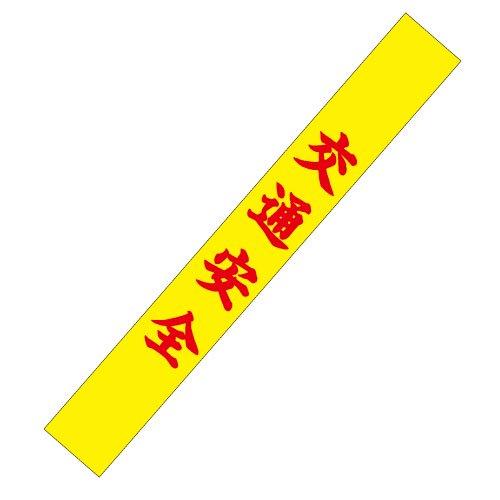 W20Aタスキ無反射・文字反射 価格519円(税込)〜
