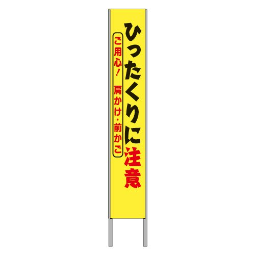 K06B反射立て看板      価格5,076円(税込)〜