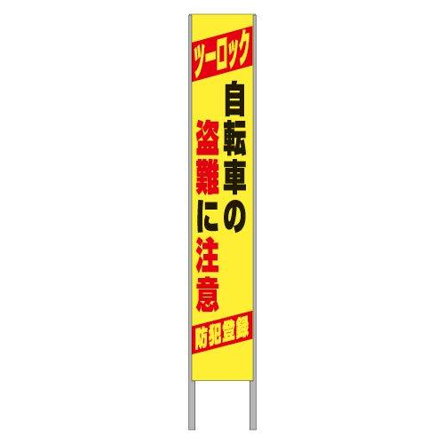 K13B反射立て看板     価格5,076円(税込)〜