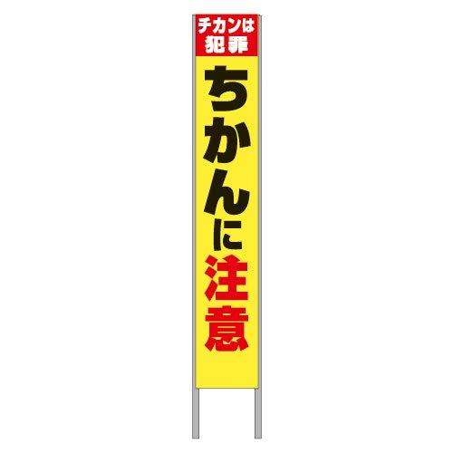K22B反射立て看板      価格5,076円(税込)〜