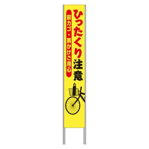 K23B反射立て看板      価格5,076円(税込)〜