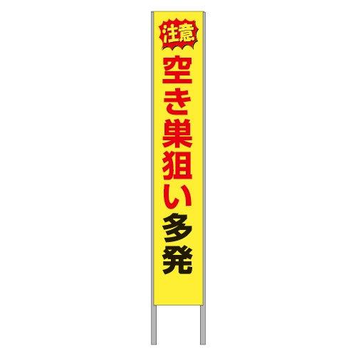 K33B反射立て看板      価格5,076円(税込)〜
