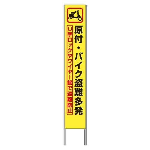 K36B反射立て看板     価格5,076円(税込)〜