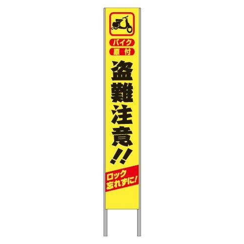 K37B反射立て看板      価格5,076円(税込)〜