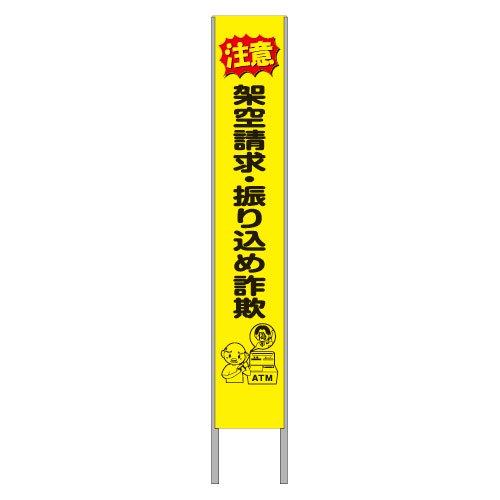 K49B反射立て看板      価格5,076円(税込)〜