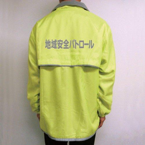 BT30B-YS        イベントハーフコート    地域安全パトロール-蛍光黄色-