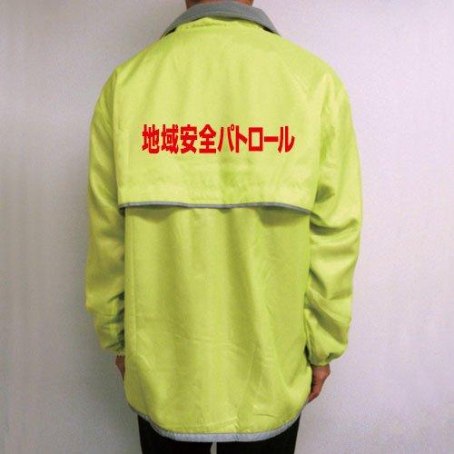 BT30B-YR        イベントハーフコート    地域安全パトロール-蛍光黄色-