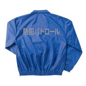 BN30B-Bブルゾン                       ブルー(反射文字入り・1行)