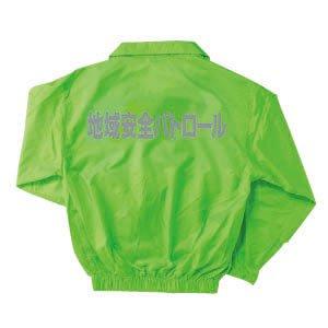 BN31B-Gブルゾン                       蛍光グリーン(反射文字入り・1行)
