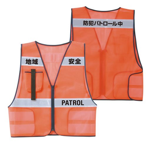 BN03B-O防犯反射チョッキ(橙)