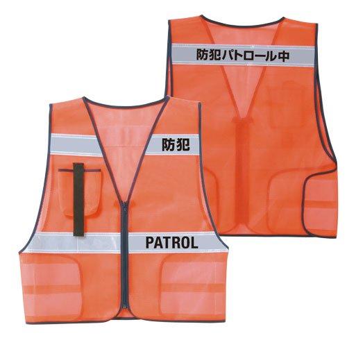 BN04B-O防犯反射チョッキ(オレンジ)