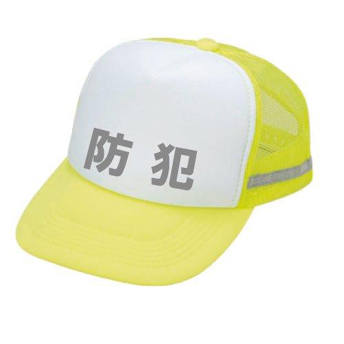BR20B-Y         リフレックスアメリカン   キャップ(蛍光黄×白)