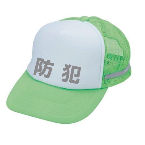 BR20B-G         リフレックスアメリカン   キャップ(蛍光緑×白)