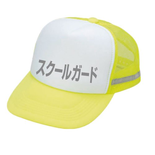 BR25B-Y         リフレックスアメリカン   キャップ(蛍光黄×白)