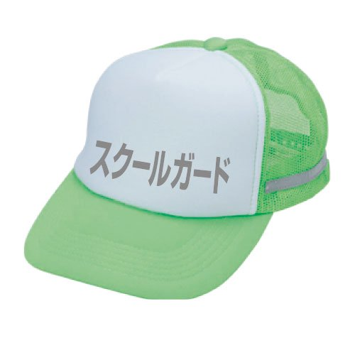 BR25B-G         リフレックスアメリカン   キャップ(蛍光緑×白)