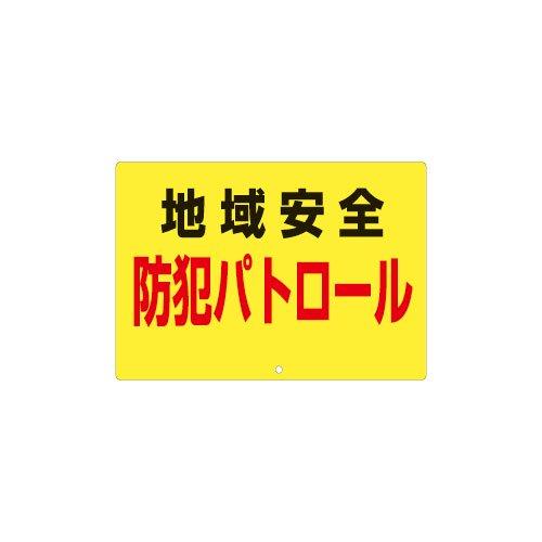 PM03B地域安全防犯パトロール150×210mm