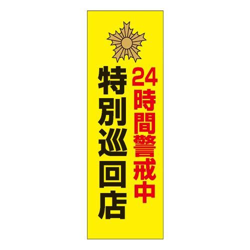 PM24B反射防犯プレート300×100mm(特別巡回店)