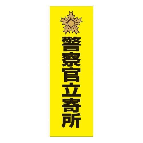 PM25B反射防犯プレート300×100mm(警察官立寄所・黄)