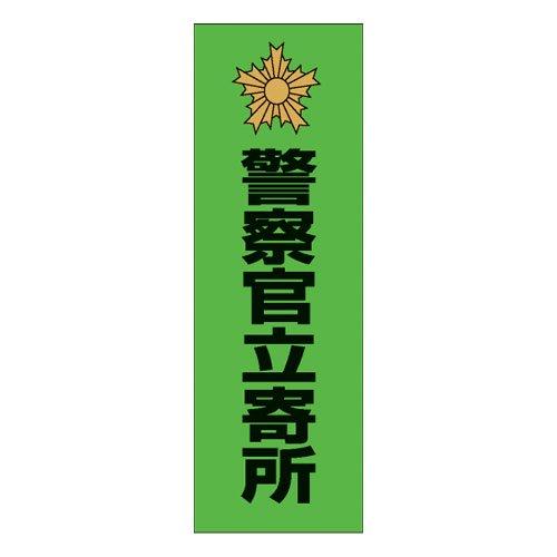 PM26B反射防犯プレート300×100mm(警察官立寄所・緑)