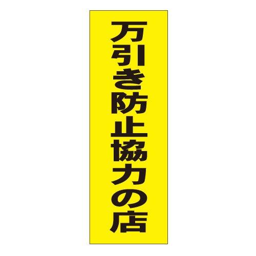 PM31B反射防犯プレート300×100mm(万引き防止協力の店・黄)