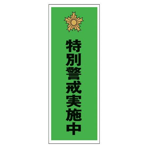 YN11B特別警戒(両面テープ式)