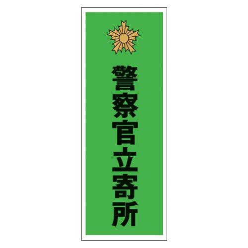 YN14B警察官立寄所(両面テープ式)