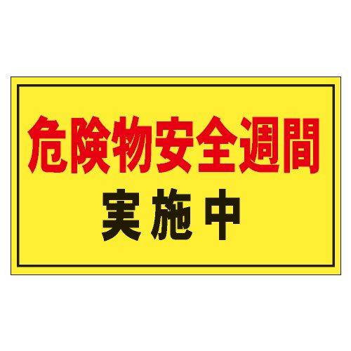MR02C危険物安全週間実施中(300×500mm)