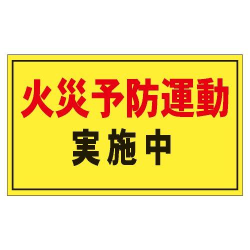MR03C火災予防運動実施中(300×500mm)