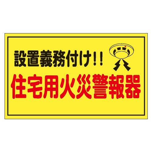 MR04C住宅用火災警報器(300×500mm)