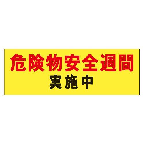 MR21C危険物安全週間実施中(170×500mm)