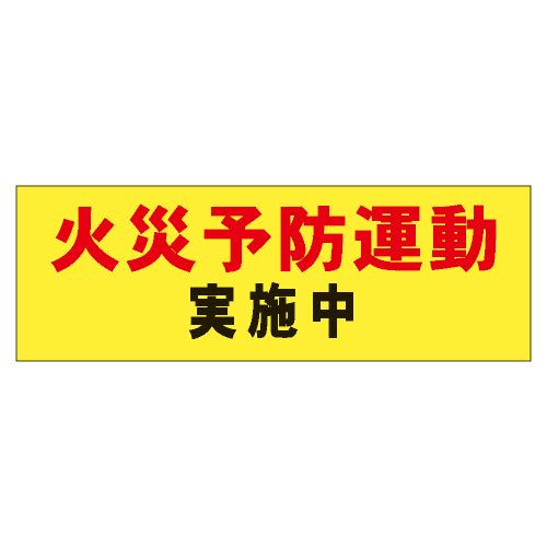 MR22C火災予防運動実施中(170×500mm)