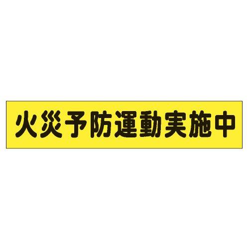 MR62C火災予防運動実施中(100×500mm)