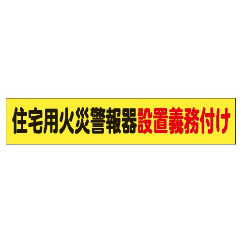 MR63C住宅用火災報知器設備義務付け(100×500mm)