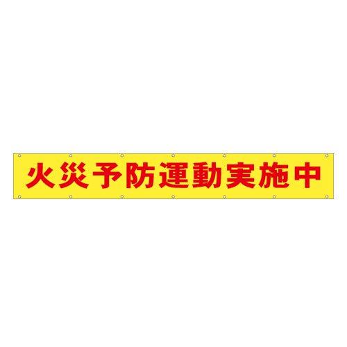 CN01C火災予防運動実施中(横断幕)
