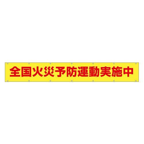 CN02C全国火災予防運動実施中・黄(横断幕)