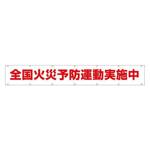 CN03C全国火災予防運動実施中・白(横断幕)