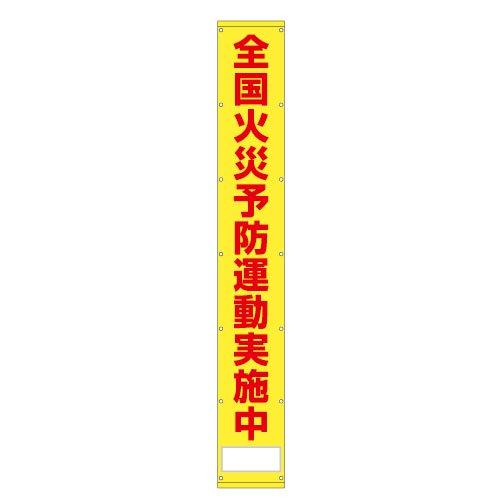 CN21C全国火災予防運動実施中・黄(懸垂幕)