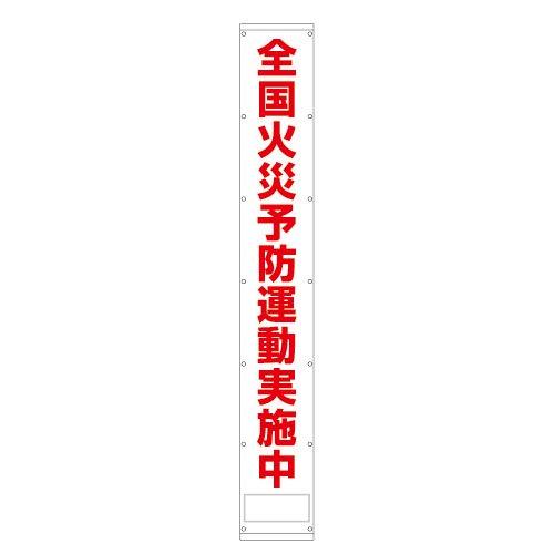 CN22C全国火災予防運動実施中・白(懸垂幕)