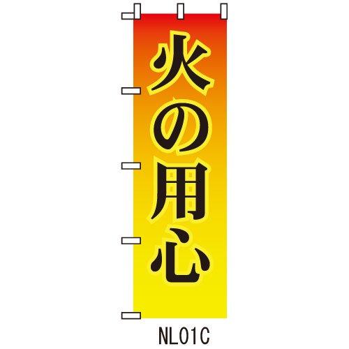 NL01C火の用心(黒文字)