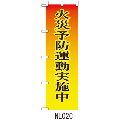 NL02C火災予防運動実施中(黒文字)