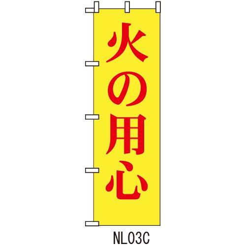 NL03C火の用心(赤文字)