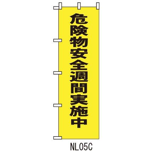 NL05C危険物安全週間実施中