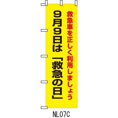 NL07C 9月9日は「救急の日」