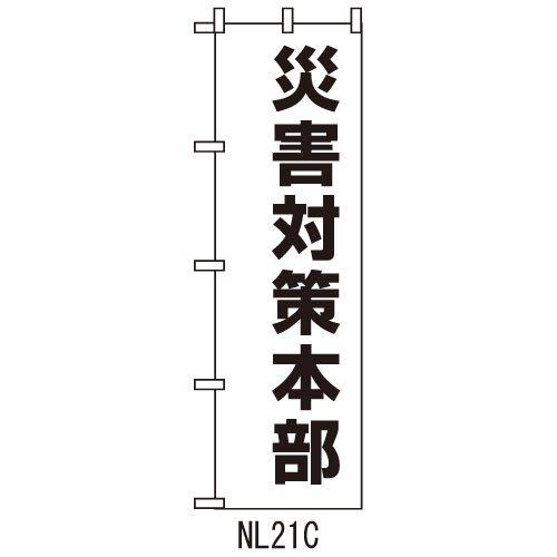 NL21C災害対策本部