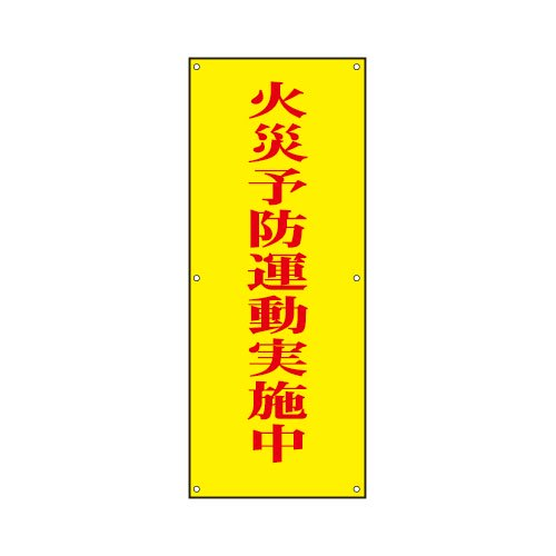 CS02C火災予防運動実施中